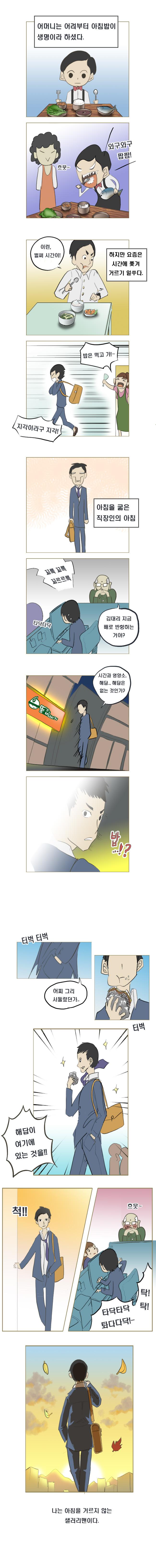 강윤우-샐러리맨 뚱s밥버거.jpg
