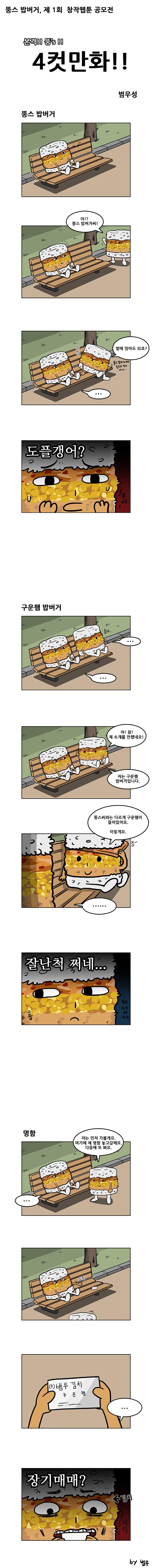 뚱스밥버거 공모전_범우성.jpg